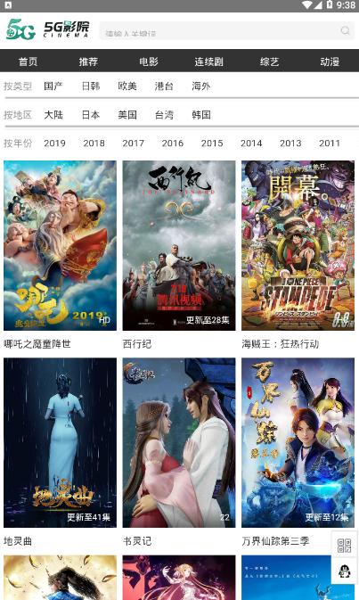 5G影院手机电影免费软件截图3