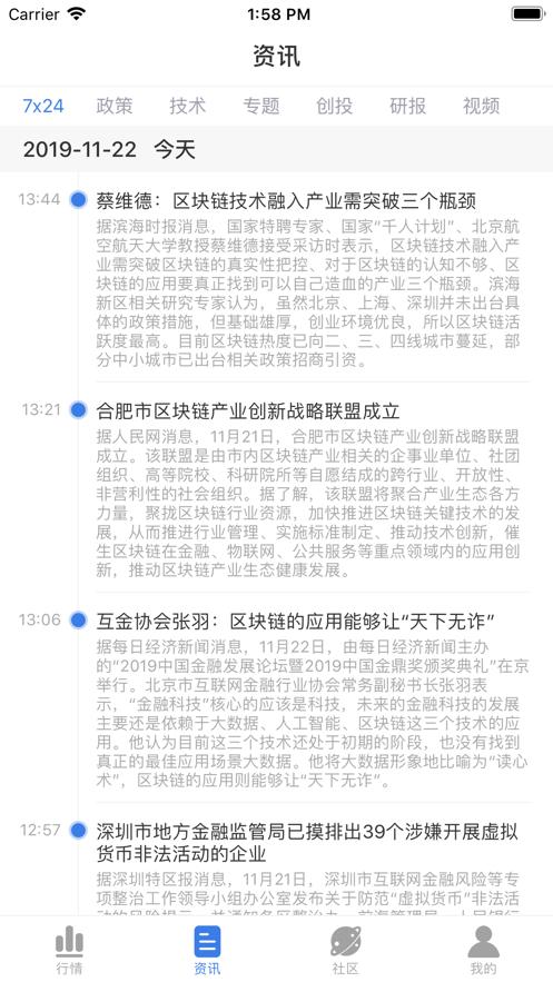 飞牛coin区块链新闻软件截图1