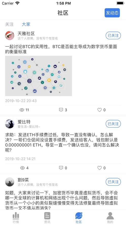 飞牛coin区块链新闻软件截图2