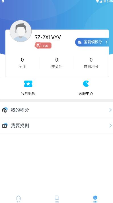 山竹影视注册赚钱软件截图3