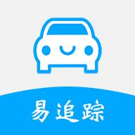 易追踪汽车定位监控软件1.1.7 最新版