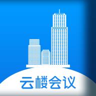 云楼会议软件1.0.1 安卓版