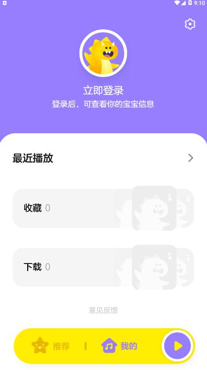 腾讯Q音宝贝亲子育儿软件截图3