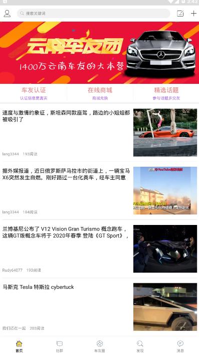 云南车友团手机版app截图0