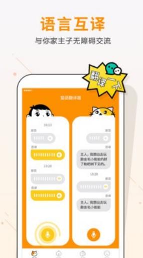 猫语翻译助手软件截图2