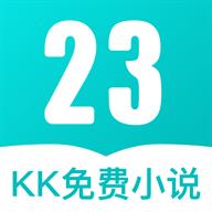 23kk免费小说大全手机版1.0 最新版
