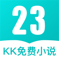 23kk免费小说大全手机版