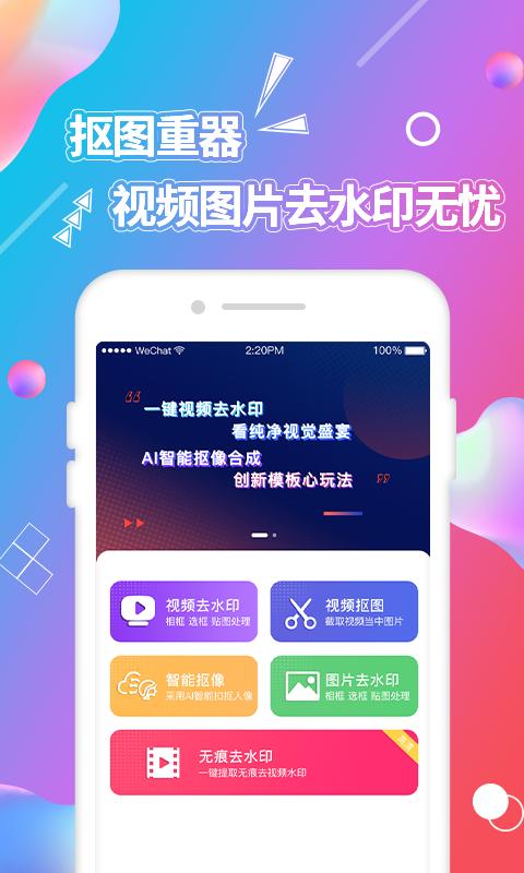 手机视频抠图软件app截图0