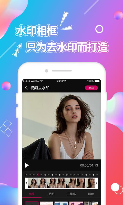 手机视频抠图软件app截图1