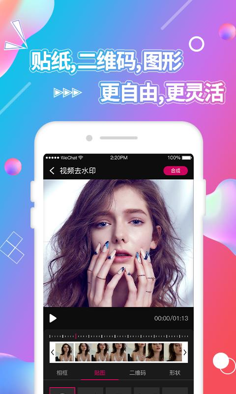 手机视频抠图软件app截图2