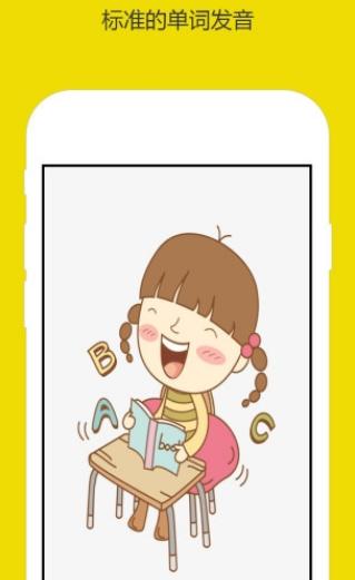 萌宝学英语app截图1