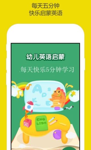 萌宝学英语app截图3