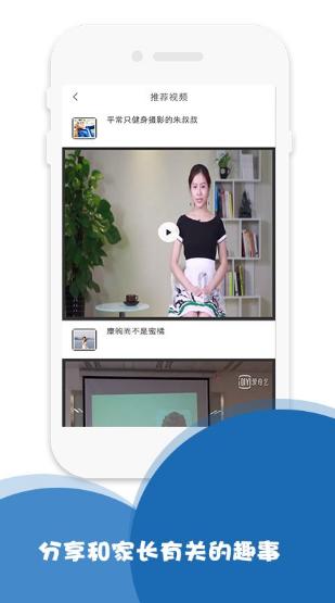 中式家长app截图0