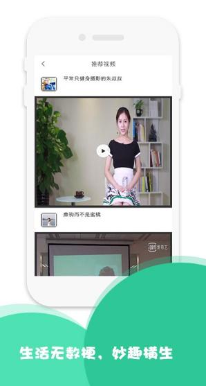 中式家长app截图1