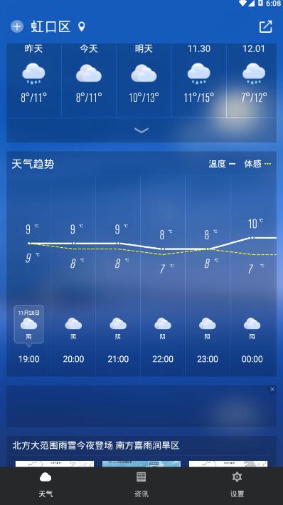 果园天气预报app截图1