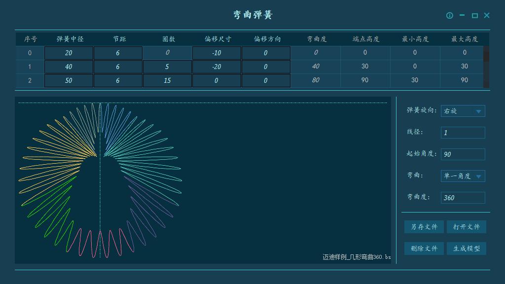 弯曲弹簧工具截图1