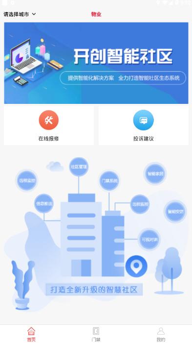 惠街坊智慧手机社区软件截图0