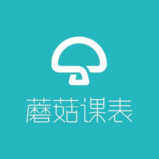 蘑菇课程表查询手机版3.0.3 安卓版