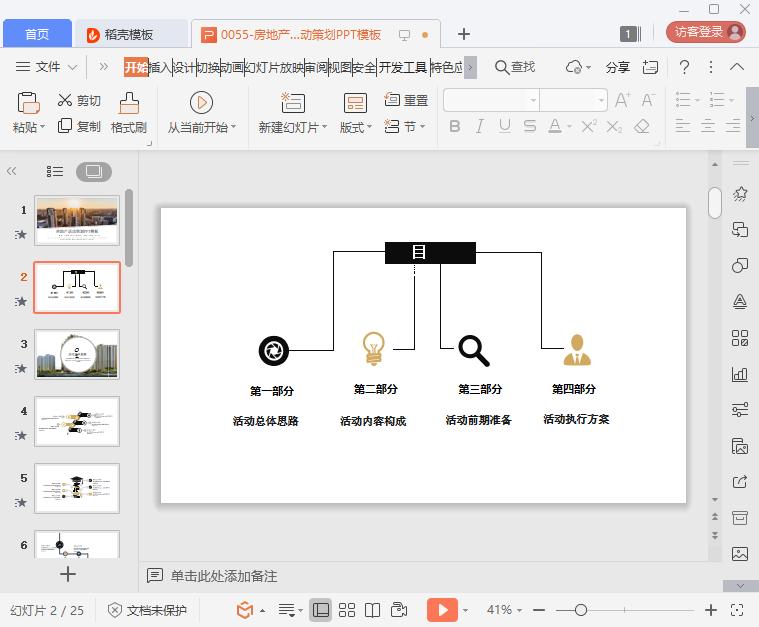 房地产项目介绍ppt框架截图0