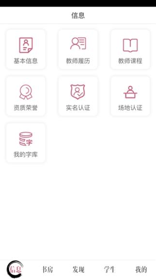 墨迹书法秀app截图3