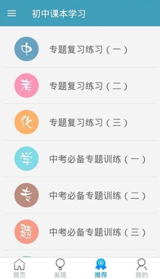 初中课本学习app截图0