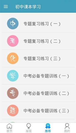 初中课本学习app截图3