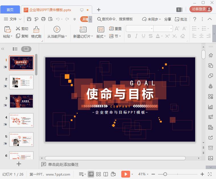 橙色方块背景企业使命与目标ppt模板截图0