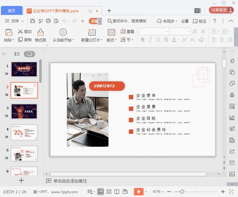 橙色方块背景企业使命与目标ppt模板截图1