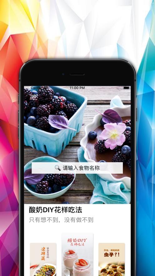 会心厨房app截图2