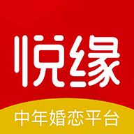 悦缘婚恋(中年婚恋平台)1.0.0.1010 安卓版