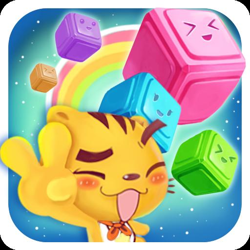 星猫乐消消游戏1.0.0 安卓版