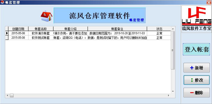 流风仓库管理软件截图1