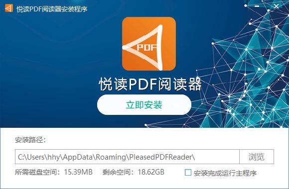 悦读PDF阅读器截图0