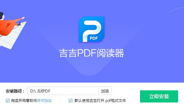 吉吉PDF阅读器截图0