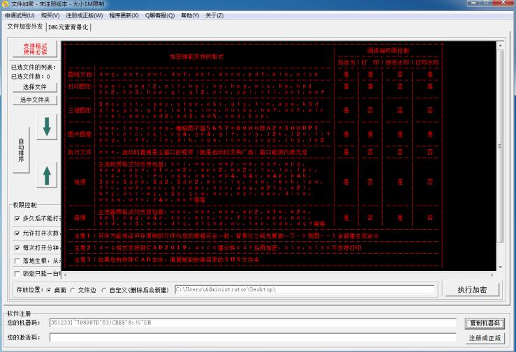 五秒(图纸文档加密系统)截图0