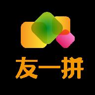 友一拼app1.0 手机版