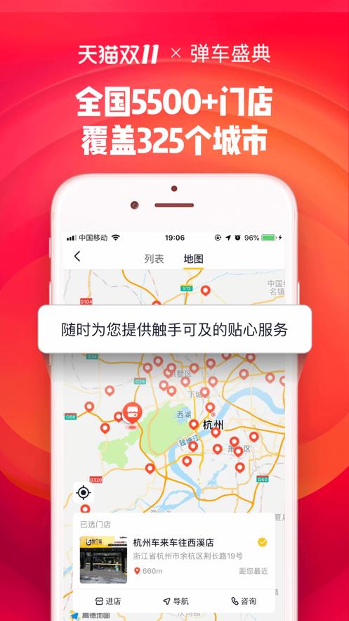 弹个车app苹果版截图2