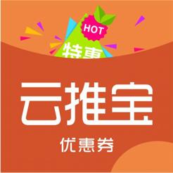 云推宝优惠券5.5.8 手机版