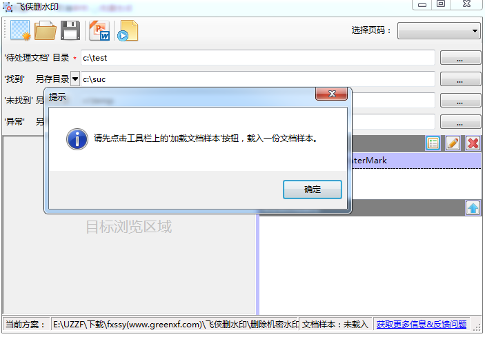 飞侠删水印软件截图1
