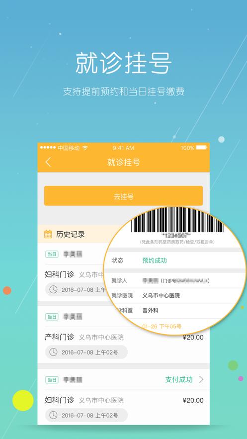 义乌市民卡ios版截图0