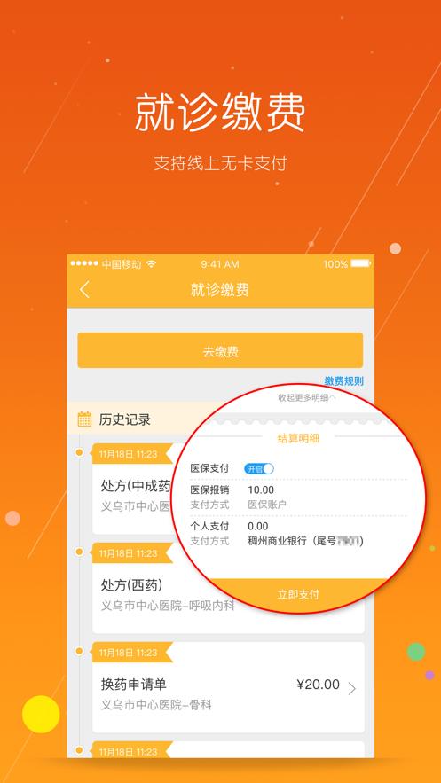 义乌市民卡ios版截图1