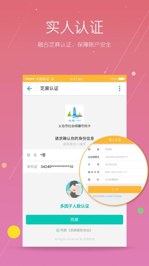 义乌市民卡ios版截图2