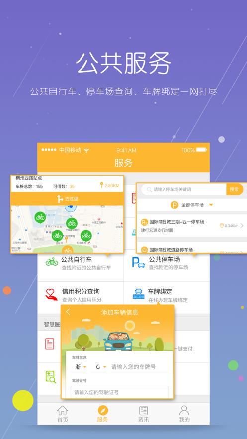 义乌市民卡ios版截图3
