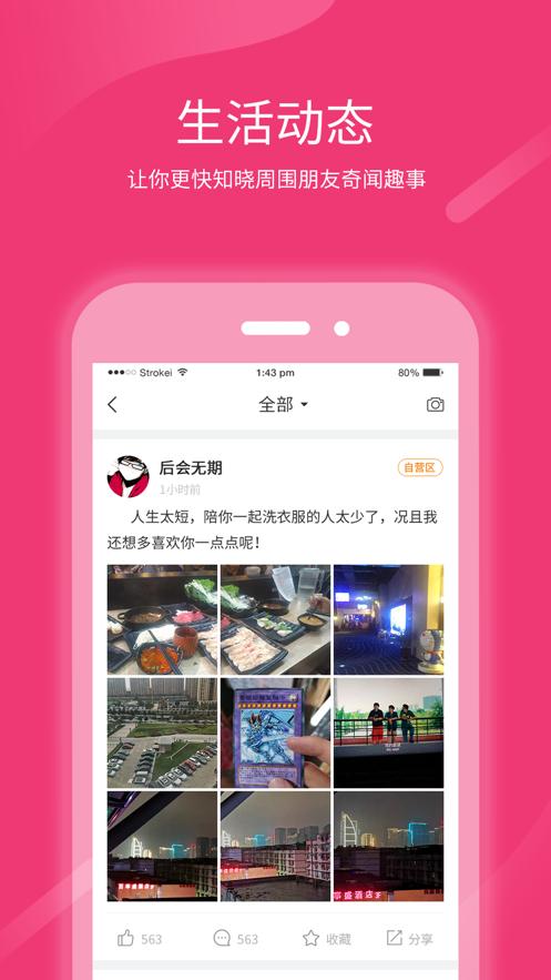 跨界视聊app截图1