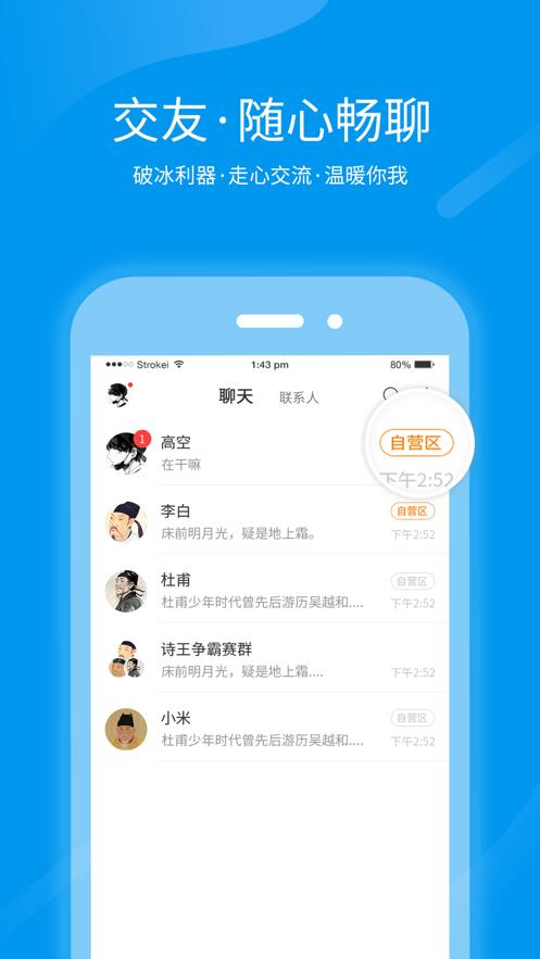 跨界视聊app截图2