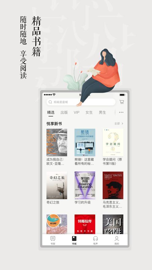 京东读书苹果版截图0