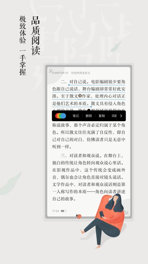 京东读书苹果版截图2