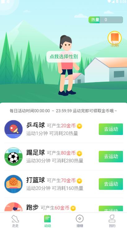 百步赚钱app截图1