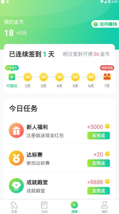百步赚钱app截图2