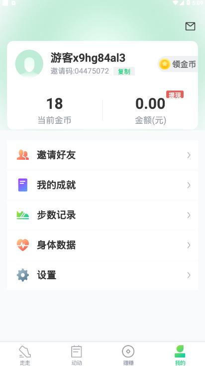 百步赚钱app截图3